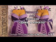 """Package for alcohol """"Lady in the corset"""" / Marina Klyatskaya Packaging for alcohol """"Lady in a Corset"""" / (ENG SUB) / Pakage for alcohol """"Lad . Diy Corset, Personalized Wine Bottles, Diy Gift Box, Baby Hair Bows, Bottle Art, Gift Packaging, Boyfriend Gifts, Craft Gifts, Cool Gifts"""