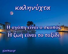 giortazo.gr: Καληνύχτα ...giortazo.gr Good Afternoon, Good Morning, Live In The Present, Greek Quotes, Movie Quotes, Good Night, Wish, Kara, Dreams