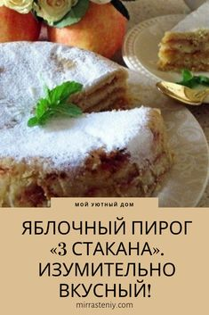 Russian Recipes, Secret Recipe, Saveur, Sweet Cakes, Fun Cooking, Culinary Arts, Desert Recipes, Food Inspiration, Baking Recipes