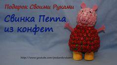 Свинка Пеппа. Подарок ребенку из конфет. DIY Peppa pig