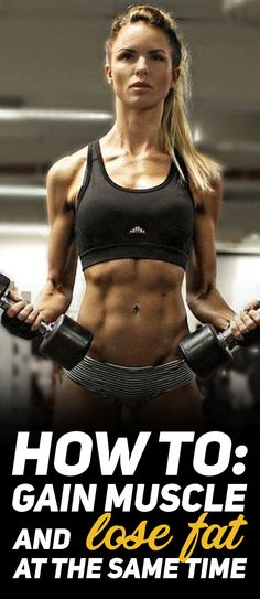 Learn how you can Gain muscle and Lose Fat at the Same Time Naturally! Yes, it is true you can do both but there are a few things that you need to know before you start - read the article to find out more. #fitness #gym #exercise #workout