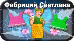 ☆Платье, топ, вязание крючком для начинающих, crochet.