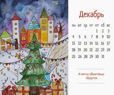 Очень милый календарик на 2017 год Просто сохраните и распечатайте ✂ #календарь #design #art #скрап #дизайн #подарок #gift #скрапбукинг #новыйгод #newyear #2017год #сделай_сам #рукоделие #handmade #hm #diy #ny #winter