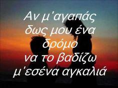 ΔΗΜΟΣ ΑΝΑΣΤΑΣΙΑΔΗΣ ΑΝ Μ ΑΓΑΠΑΣ (στίχοι) - YouTube