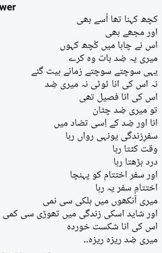 Libra Quotes, Urdu Quotes, Poetry Quotes, Qoutes, Nice Poetry, Jaun Elia, Punjabi Poetry, Quotes Deep Feelings, Quotes From Novels