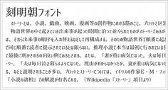 2015年用 日本語フリーフォント164種類のまとめ
