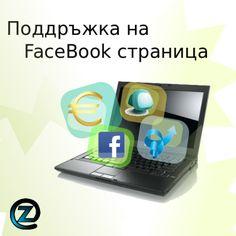 Поддръжка на създадени бизнес страници във Facebook и разширяване на вашата публика