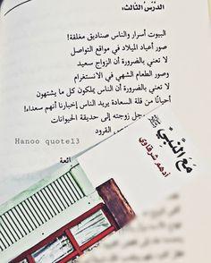 #مع_النبي ادهم الشرقاوي