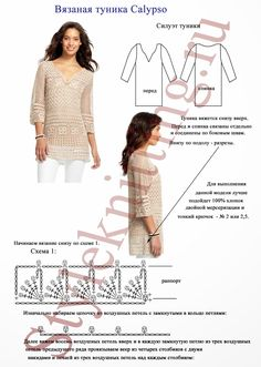 Crochet patterns: Crochet Charts for Calypso Tunic - Something to Mend a Bad Day