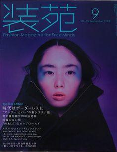 SO-EN MAGAZINE 1998