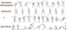 как рисовать позы человека эскизы людей в разных позах: Math Equations, Drawings, Inspiration, Construction, Poses, Art, Biblical Inspiration, Building, Figure Poses