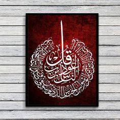 Islamic wall art  Surah Al-Naas DIGITAL DOWNLOAD Qul
