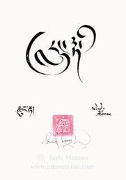 impermanence • based on contemporary tibetan calligraphy by tashi mannox: Scripts Arrangements, Mantra Tattoo