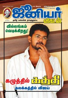 Junior Vikatan August 17, 2014 edition - Read the digital edition by Magzter on your iPad, iPhone, Android, Tablet Devices, Windows 8, PC, Mac and the Web.