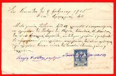 9537 Greece – Konitsa 1915 Pay Slip with Revenue Stamp | eBay