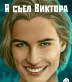 Hello Memes, Male Icon, Russian Memes, Brothers Conflict, Cartoon Profile Pics, Romance, Iconic Women, Winx Club, Romanticism