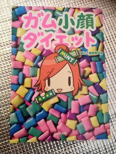 本書で紹介している ガムで小顔ダイエット☆〜(ゝ。∂) 参考になる☆