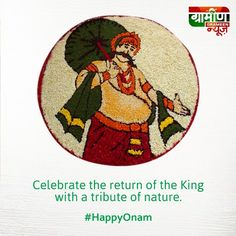May the colours of Onam bring you happiness and abundance in its full glory. #HappyOnam #HappyOnam2021 #GrameenNews Happy Onam, Rural India, Abundance, Bring It On, Happiness, Colours, Baseball Cards, News, Bonheur