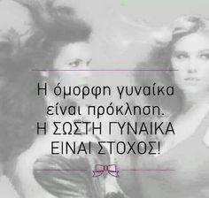 Αυτό είναι! ! !