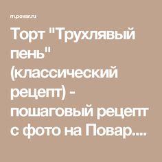 """Торт """"Трухлявый пень"""" (классический рецепт) - пошаговый рецепт с фото на Повар.ру"""