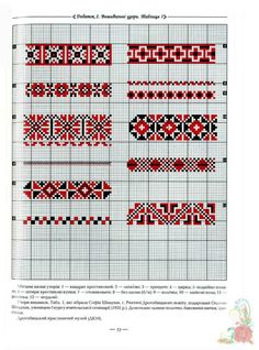 1 million+ Stunning Free Images to Use Anywhere Cross Stitch Borders, Cross Stitch Charts, Cross Stitching, Cross Stitch Patterns, Folk Embroidery, Cross Stitch Embroidery, Inkle Weaving, Graph Paper Art, Blackwork Patterns