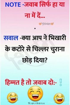 Friendship Quotes In Hindi, Funny Quotes In Hindi, Best Friend Quotes Funny, Comedy Quotes, Funny True Quotes, Sarcastic Quotes, Jokes Quotes, Jokes In Hindi, Latest Funny Jokes