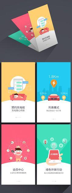 特斯拉充电网引导页|UI|APP界面|qiangzhi - 原创作品 - 站酷 (ZCOOL)