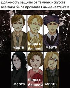 Harry Potter Actors, Harry Potter Fandom, Harry Potter World, Harry Potter Memes, Sara Foster, Marvel Art, Just For Fun, Hogwarts, Zodiac