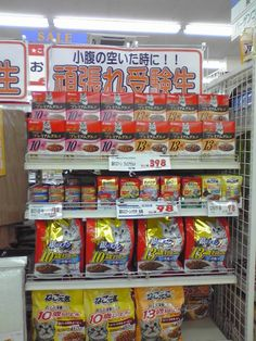 Does this shop propose to eat cat food for Japanese examinee in dessert time? Funny Images, Funny Photos, Haha Funny, Hilarious, E 10, Cool Stuff, Cat Food, Student, Japanese