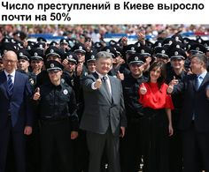 Итог реформы полиции Политика, Украина, полиция, преступность