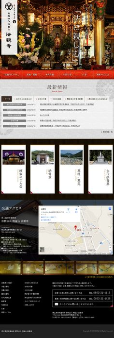 【岡山-宗教法人 法親寺】和風、黒、赤、縦文字、社寺、テクスチャ Web Design, Website Design Inspiration, Kyoto, Temple, Commercial, Texture, Poster, Surface Finish, Design Web
