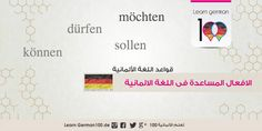 German Language Learning, Learn German, Helpful Hints, Infographic, Motivation, Useful Tips, Handy Tips, Daily Motivation, Information Design