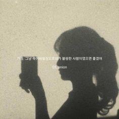 Devil Aesthetic, Quote Aesthetic, Black Bile, Korean Text, K Quotes, Korean Quotes, Cheer Me Up, Korean Language, Cute Korean