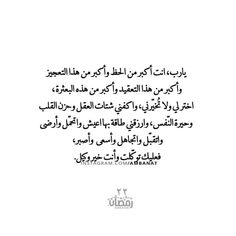 Image uploaded by Find images and videos about text, ﺭﻣﺰﻳﺎﺕ and صور  on We Heart It - the app to get lost in what you love. Holy Quotes, Bio Quotes, Wisdom Quotes, Words Quotes, Quran Quotes Inspirational, Arabic Quotes, Islamic Quotes, Vie Positive, Positive Words