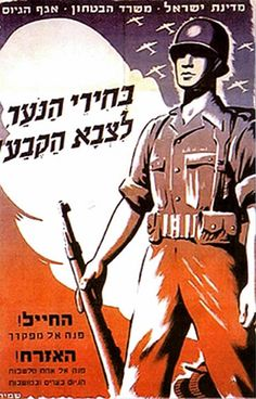 Volunteer - Shamir - 2 | The Palestine Poster Project Archives