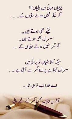 Ya Allah save me from cruel eyes. Urdu Funny Poetry, Poetry Quotes In Urdu, Best Urdu Poetry Images, Urdu Poetry Romantic, Love Poetry Urdu, Urdu Quotes, Qoutes, Quotations, Inspirational Quotes In Urdu