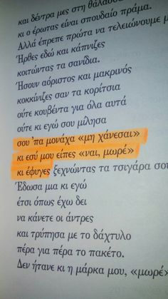 Image about love in greek,greek,greek# by christinaa_ Poem Quotes, Art Quotes, Poems, Philosophical Quotes, Crazy Girls, Greek Quotes, English Quotes, True Words, Beautiful Words