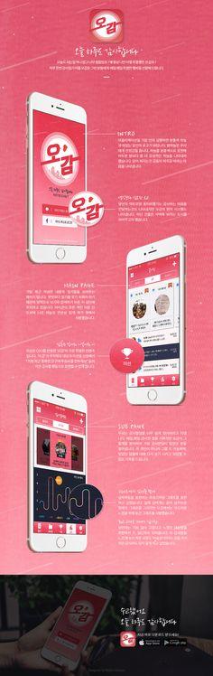 창의력으로 꽉 찬 디자이너 곽민우 입니다. Interactive Media, Event Page, Mobile Design, Mobile Ui, Ui Ux, Ui Design, Typo, Identity, Cool Designs