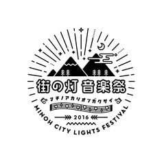 City Lights Festival in Minoh|大阪のデザイン事務所ココドル Typo Logo, Logo Sign, Logo Branding, Branding Design, Outdoor Logos, Festival Logo, Japan Logo, Event Logo, Japanese Graphic Design