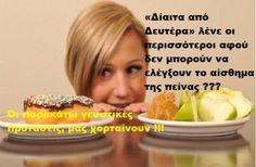 11 τροφές που κόβουν «μαχαίρι» την όρεξη !!