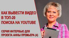 Как продвигать видео в ТОП поиска на Youtube? Секреты вывода видео в ТОП...