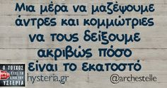 Funny Greek Quotes, Funny Quotes, Hair Quotes, Laugh Out Loud, Haha, Jokes, Humor, Laughing, Funny Phrases