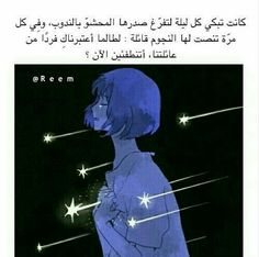 we are all stars who light up the dark sky , don't lose your brightness 💜💫 Book Qoutes, Sad Quotes, Words Quotes, Life Quotes, Sayings, Mixed Feelings Quotes, Beautiful Arabic Words, Funny Arabic Quotes, Sanha
