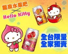 Hello Kitty Beer Looks Cute, Tastes Like Fruit    ---  from InventorSpot.com --- for the coolest new products and wackiest inventions.