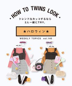 HOW TO TWINS LOOK|WEGO(ウィゴー)がオススメする最旬双子コーデ Twin Outfits, Bffs, Flat Lay, My Design, Twins, Kids Fashion, Outfit Ideas, Clothes, Beauty