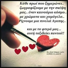 Greek Quotes, Picture Video, Inspirational Quotes, Videos, Pictures, Life Coach Quotes, Photos, Inspiring Quotes, Photo Illustration