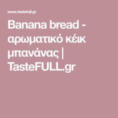 Banana bread - αρωματικό κέικ μπανάνας   TasteFULL.gr Banana Bread, Recipes, Ripped Recipes, Cooking Recipes, Medical Prescription, Recipe