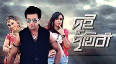 Dui Prithibi | Bangla Movie | Alamgir | Shakib Khan | Apu Biswas
