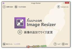 Icecream Image Resizer 1.08   Icecream Image Resizer--起動時の画面--オールフリーソフト