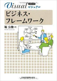 ビジネス・フレームワーク (日経文庫ビジュアル) : 堀 公俊 : 本 : Amazon